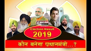 Live Now : Lok Sabha Election Results 2019 LIVE Coverage | Election Results LIVE