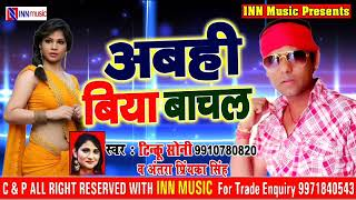 Tinku Soni और Antra Priynka Singh का अब तक सबसे हिट Song - अबही बिया बाचल - #New #Bhojpuri #Song
