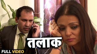 Its A Very Emotional Film On तलाक (DIVORCE) | Hindi Short Full Movie