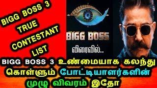 BIGG BOSS TAMIL 3 TRUE CONTESTANT LIST|BIGG BOSS TAMIL 3 PROMO|BIGG BOSS TAMIL 3 DATE