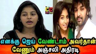 எனக்கு ஜெய் வேண்டாம் அவர்தான் வேண்டாம் அஞ்சலி அதிரடி|Anjali|Jai|Anjali Jai Break Up