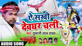 Tufani Lal Yadav का New Bolbam Song - Ye Sakhi Devghar Chali - New Kawar Song 2018