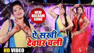 HD VIDEO - Tufani Lal Yadav का New Bolbam Song - Ye Sakhi Devghar Chali - New Kawar Song 2018