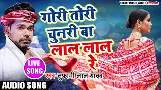LIVE MUSIC | Tufani Lal Yadav | Gori Tor Chunari Ba Lal Lal Re | Viral Song