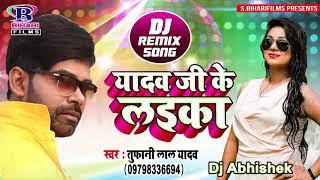 DJ Song Yadav g ke laika utha ke leke chal jayega Tufani Lal Yadav/Antra Singh Priyanka