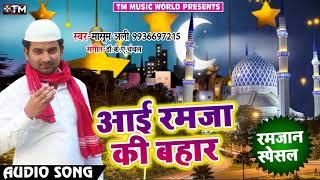 Ramjan Special - आई रमजा की बहार - Aai Ramja Ki Bahar - Masoom Ali - New Ramjan Songs 2019