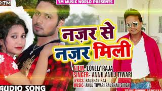 नज़र से नज़र मिली - Nazar Se Nazar Mili - Annu , Anuj Tiwari - Lovely Raja - Hindi Songs 2018