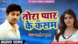 Alok Kumar का सुपरहिट Sad Song - तोरा प्यार के कसम  - Ye Chanda Chanda Re - 2018