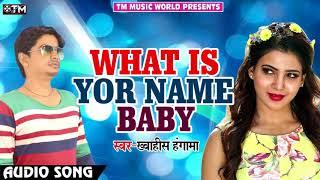 What is yor Name Beby- Khwahis hangama-Hit Bhojpuri Song 2018