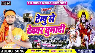 #टेम्पू से देवघर घुमादी -#Tempu Se Dewghar Ghumadi-#Singer Chandan paal Bolbam Song 2018