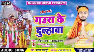 #Gaura Ke Dulahwa- #गउरा के दुलहवा - #Singer-Chandan Paal Bolbam Song 2018