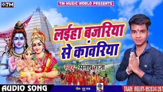 #Laiha #Bajariya se #Kawariya- लईह बजरिया से कावरिया #Santosh Raaj Hit Bolbam Song 2018