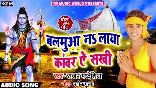 Bhojpuri Bol Bam SOng - बलमुआ नs लाया काँवर ऐ सखी - Rajan Madhesiya - Bhojpuri Songs 2018