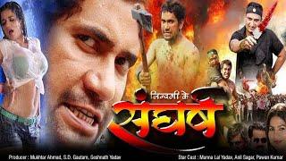 FULL HD  जिंदगी के संघर्ष | New Bhojpuri Full Movie Superhit Movies 2018