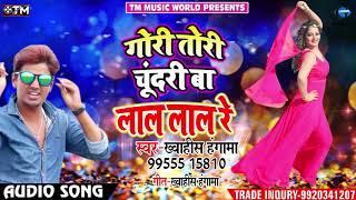 गोरी तोरी चुंदरी बा लाल लाल रे - Khawish Hangama - Gori Tori Chunari Ba Lal Lal - Bhojpuri Songs