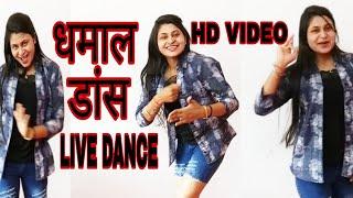 #Live dance#धमाल डांस-Dhamaal video supar hit song 2019