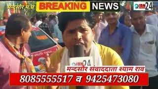 मन्दसौर सांसद सुधीर गुप्ता की जीत पर विजय रैली निकाली गई