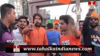मण्डीदीप, में भारतीय जनता पार्टी की जीत पर युवा नेता शुभम खटीक  द्वारा मण्डीदीप में जश्न मनाया गया