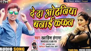 दे दा ओढनिया बनाई कफ़न - De Da Odhaniya Banai Kafan - Khwahis Hangama - Bhojpuri Sad Songs 2019