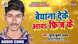 Suraj Kumar का अब तक का सबसे हिट लोकगीत - बेयाना देके आवs फ्रिज के - Hit Bhojpuri Song 2019