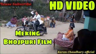 देखिए फिल्म दिल धक धक करे का शूटिंग कैसे हुआ_Arvind akela kallu Letest Suting meking