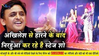 #अखिलेश यादव से #हारने के बाद #निरहुआ कर रहे है #आम्रपाली दुबे के साथ #स्टेज शो !! #निरहुआआजमगढ़