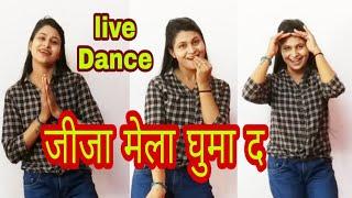 #Live #Dance-जीजा मेला घुमा दS-Jija Mela Ghumada-Hit 2019