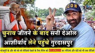 #गुरदासपुर से #चुनाव जीतने के बाद #सनीदेओल पहुंचे जनता का #आशीर्वाद लेने