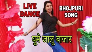 #Dhamakedar #Dance-घूमे जालू बाजार-Ghume jalu bajar Bhojpuri -Hit Song, 2019
