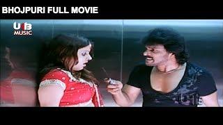 Bhojpuri Full Movie - HATHIYAR हथियार | South Dobbed