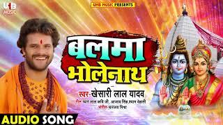 Balma Bholenath बलमा भोलेनाथ - Khesari Lal Yadav - Bolbam Song