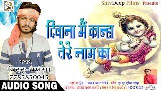 दीवाना मैं कान्हा तेरे नाम का - Diwana Mein Kanha Tere Naam Ka - Krishn Bhajan - Bittu Besharm
