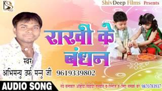 Super Hit Song - राखी के बंधन - Rakhi Ke Bandhan - Bhojpuri Rakhi Song - Abhimannu Urf MAnnuji