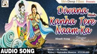 Diwana Mein Kanha Tere Naam Ka - New Krishna Bhajan - Bittu Beshram