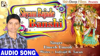 Shyam Bajade Banshi - Shree Krishna Bhajan - Very  Beautiful Song - Umesh Umroli