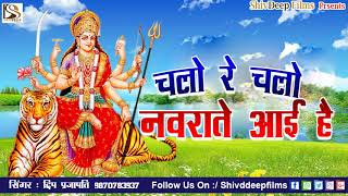 चलो रे चलो नवराते आई है - Chalo Re Chalo Navrate Aai hai - New Hindi Bhakti Song 2017