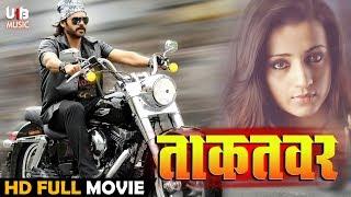 Bhojpuri Full Movie - Taaqatwar ताक़तवर - Bhojpuri डब South Indian Films