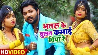 Samar Singh - भतरु के चुसत कमाई बिया रे - Bhojpuri Song