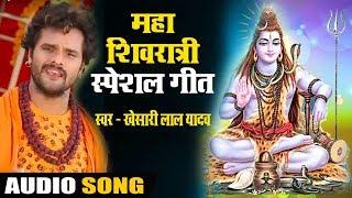 शिवरात्रि Special - बलमा भोलेनाथ - Khesari Lal Yadav - Balma Bholenath - Bhakti Song