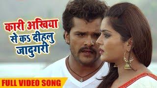 Khesari Lal Yadav & Anjana Singh - Bhojpuri  Song | Kari Ankhiya Se Kay Dehlu Jadugari