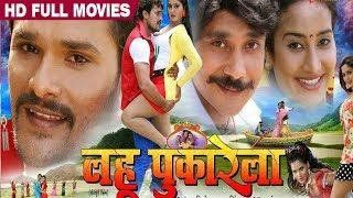 Khesari Lal Yadav, Anjana Singh - Lahu Pukarela - लहू पुकारेला - Bhojpuri Movie