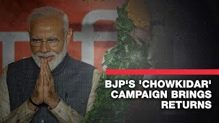 Lok Sabha Elections 2019 results: BJP's 'Chowkidar' campaign brings returns
