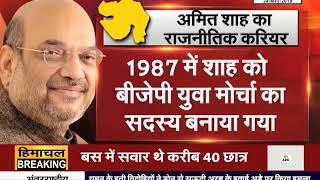 BJP के 'चाणक्य' की शाही जीत