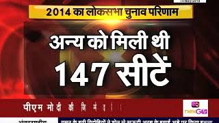 BJP के लिए 2014 लोकसभा चुनाव और 2019 लोकसभा चुनाव में क्या रहा खास फर्क