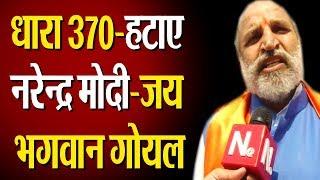 मोदी की जीत के बाद Jai Bhagwan Goyal को धारा 370 को हटाने को लेकर मोदी से उम्मीद...
