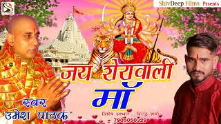 2017 का सबसे हिट भजन - जय शेरावाली माँ - Jai Sherawali Maa - Umesh Pathak - Virat Sharma