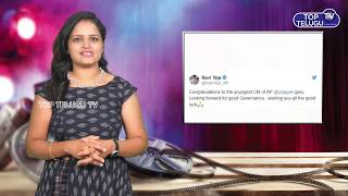యువ సీఎం కు అభినందనలు తెలియచేసిన సినీ ప్రముఖులు | Tollywood Celebs About YS Jagan | Top Telugu Tv