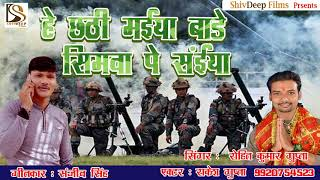 हे छठी मईया बाड़े सिमवा पे सईंया - Hay Chathi Maiya Bade Simwa Pe Sainya - Rohit Kumar Gupta
