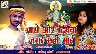चारो ओर दियवा जराईहा छठ माई - Charo Our Diywa Jaraiha Chathi Mai - Mukesh Singh Tannu - Yasasvi