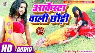 आ गया Anand Raja का ये गाना सुपर डुपर बज रहा है - Arkesta Wali Choudi  - Bhojpuri Hot Song 2019